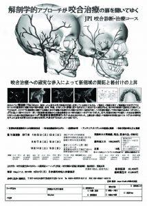 2017_jpi_occlusion_seminarのサムネイル
