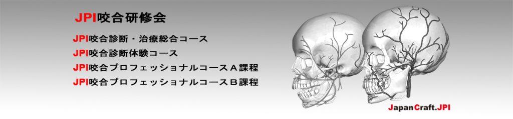 JPI 咬合研修会 咬合診断・治療総合コース/体験コース