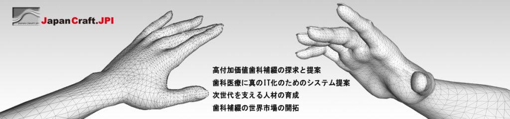 Japan Craft. JPIのコンセプト