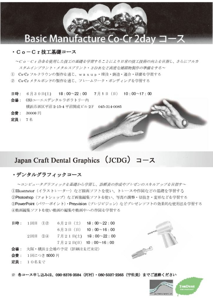 2018_Co-Cr&Graphicsのサムネイル