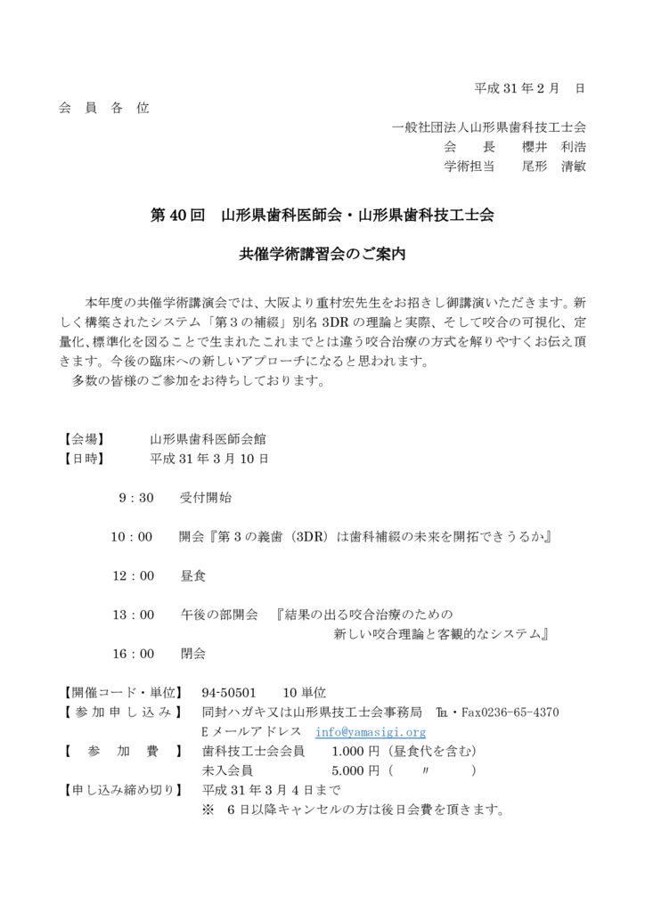 2019.3.10山形3DR咬合学講演のサムネイル